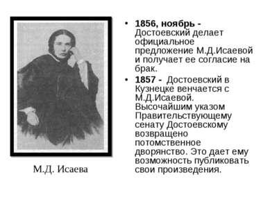 1856, ноябрь - Достоевский делает официальное предложение М.Д.Исаевой и получ...