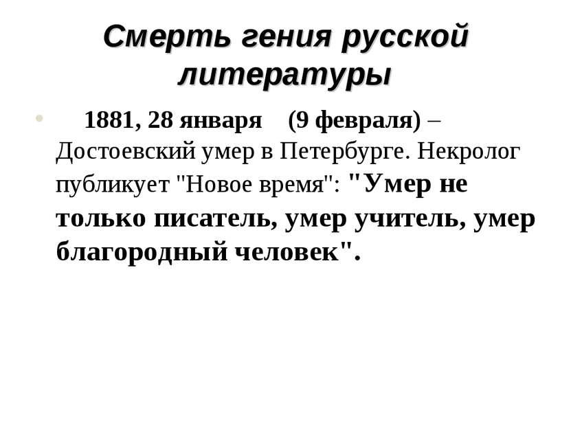 Смерть гения русской литературы  1881, 28 января (9 февраля) – Достоевский...