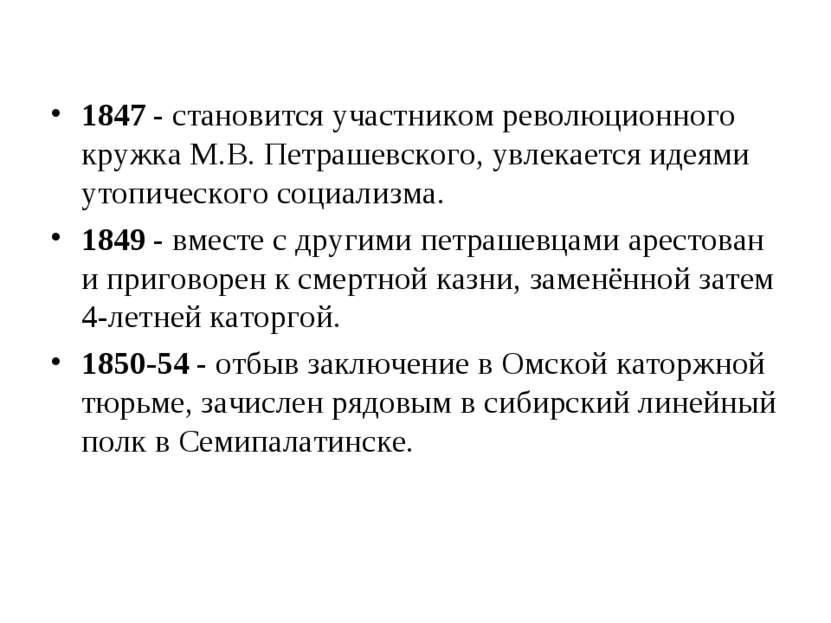 1847 - становится участником революционного кружка М.В. Петрашевского, увлека...