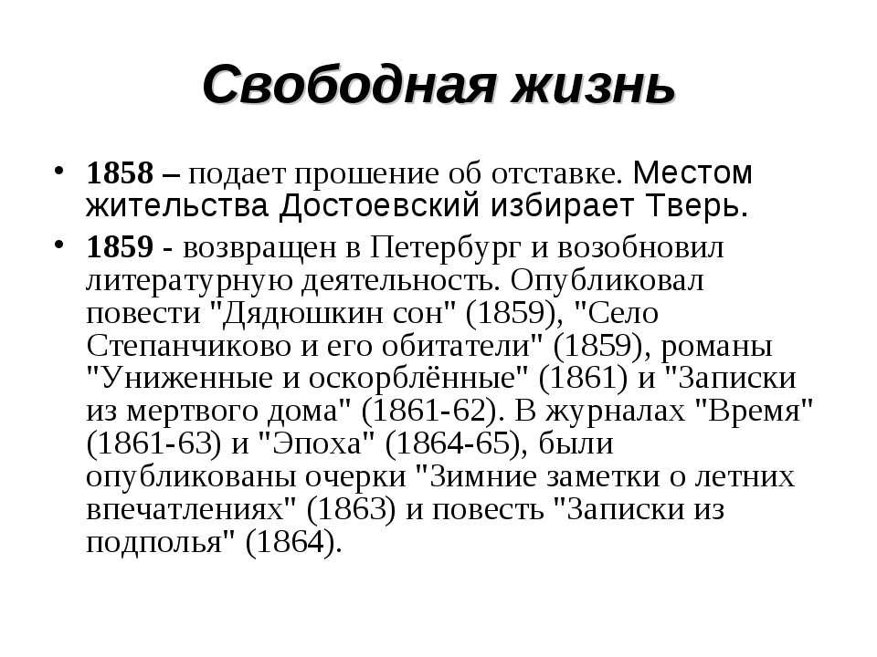 Свободная жизнь 1858 – подает прошение об отставке. Местом жительства Достоев...