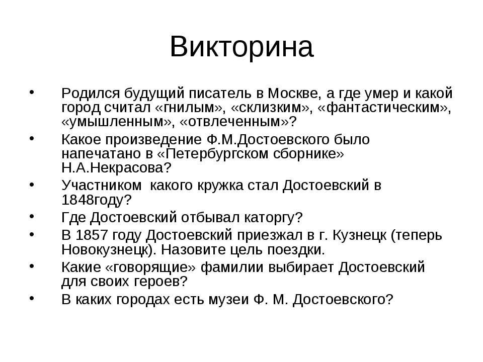 Викторина Родился будущий писатель в Москве, а где умер и какой город считал ...