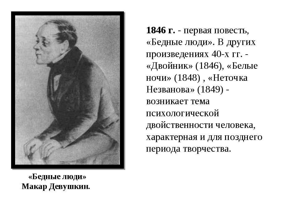 1846 г. - первая повесть, «Бедные люди». В других произведениях 40-х гг. - «Д...