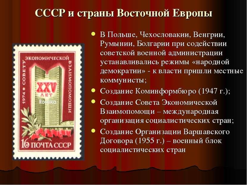 СССР и страны Восточной Европы В Польше, Чехословакии, Венгрии, Румынии, Болг...
