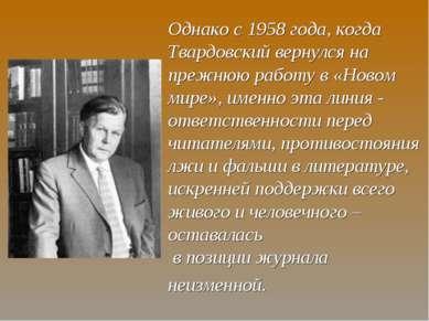 Однако с 1958 года, когда Твардовский вернулся на прежнюю работу в «Новом мир...