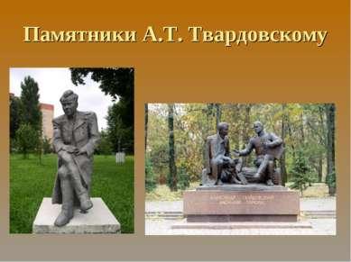 Памятники А.Т. Твардовскому