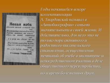 Годы начавшейся вскоре коллективизации А. Твардовский называл в «Автобиографи...