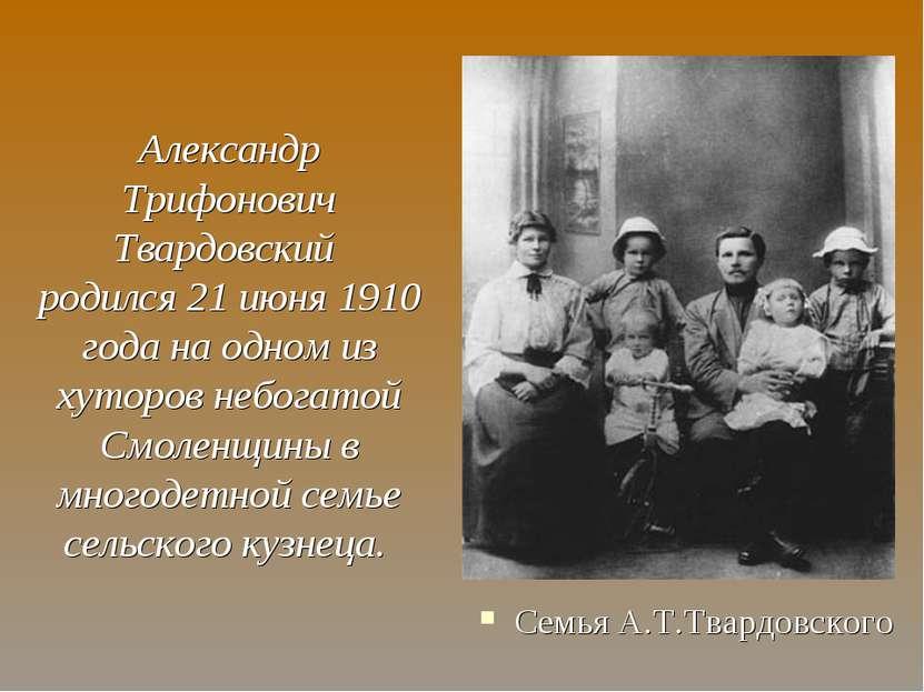 Александр Трифонович Твардовский родился 21 июня 1910 года на одном из хуторо...
