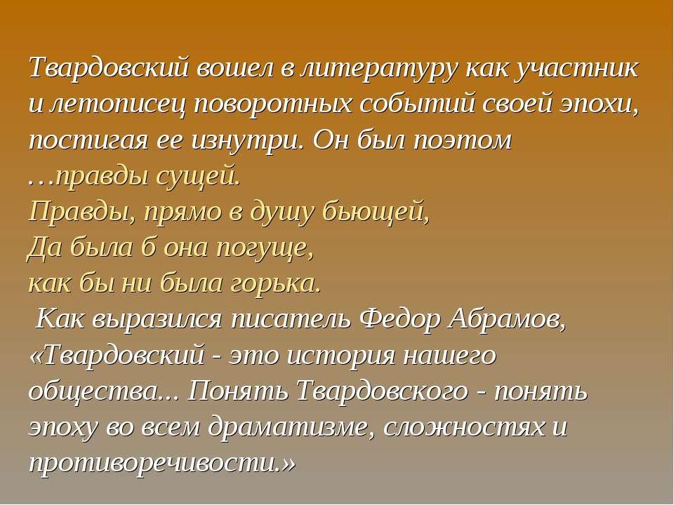 Твардовский вошел в литературу как участник и летописец поворотных событий св...