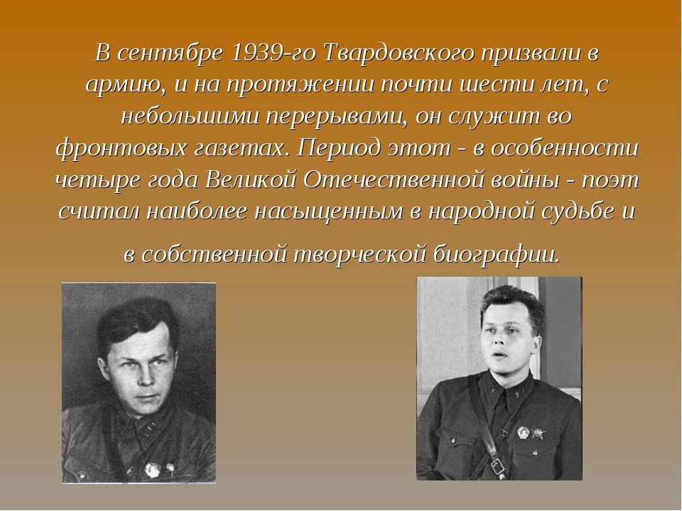 В сентябре 1939-го Твардовского призвали в армию, и на протяжении почти шести...