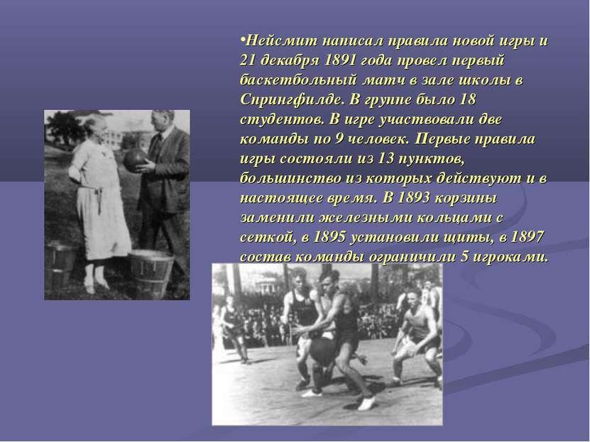 Нейсмит написал правила новой игры и 21 декабря 1891 года провел первый баске...