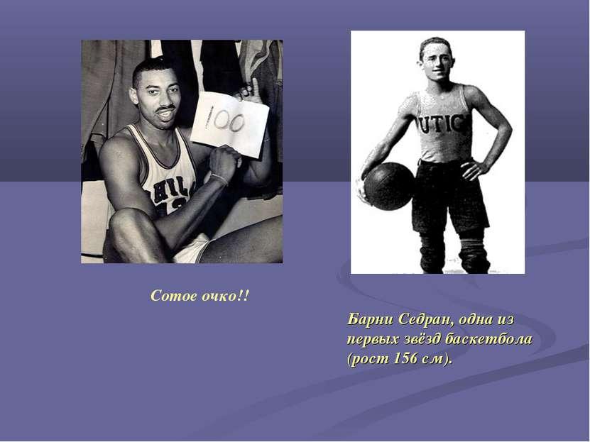 Барни Седран, одна из первых звёзд баскетбола (рост 156 см). Сотое очко!!