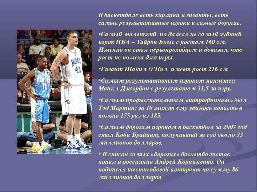 В баскетболе есть карлики и гиганты, есть самые результативные игроки и самые...