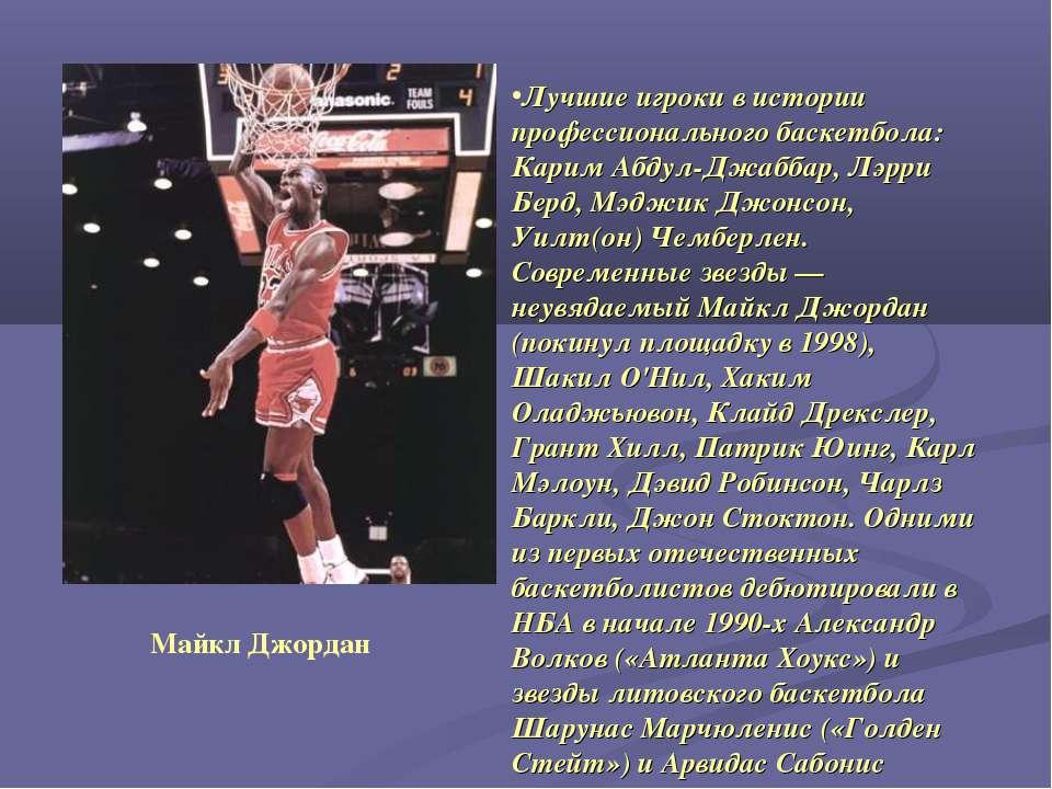 Лучшие игроки в истории профессионального баскетбола: Карим Абдул-Джаббар, Лэ...
