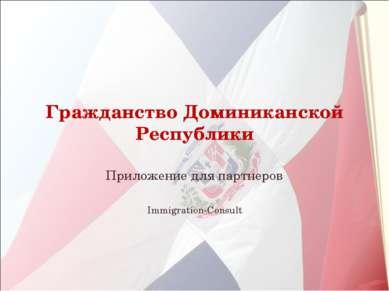 Гражданство Доминиканской Республики Приложение для партнеров Immigration-Con...