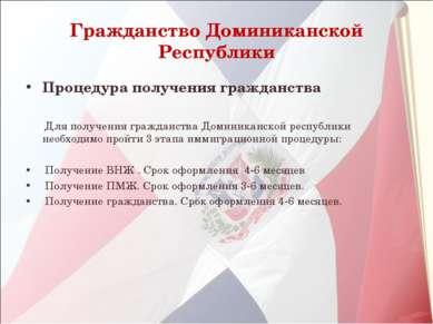 Гражданство Доминиканской Республики Процедура получения гражданства Для полу...