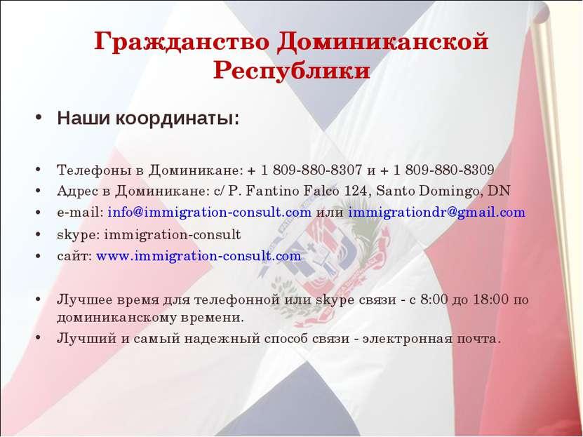 Гражданство Доминиканской Республики Наши координаты: Телефоны в Доминикане: ...