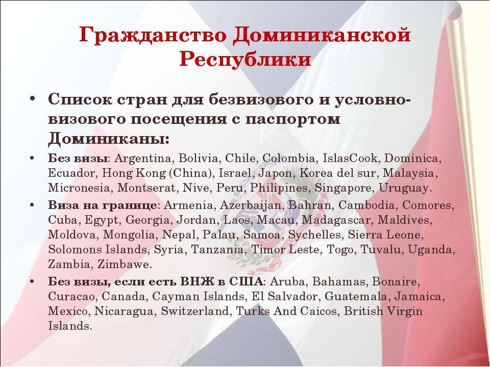 Гражданство Доминиканской Республики Список стран для безвизового и условно-в...