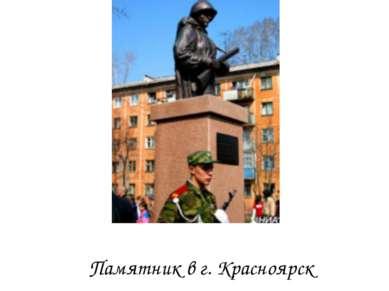 Памятник в г. Красноярск