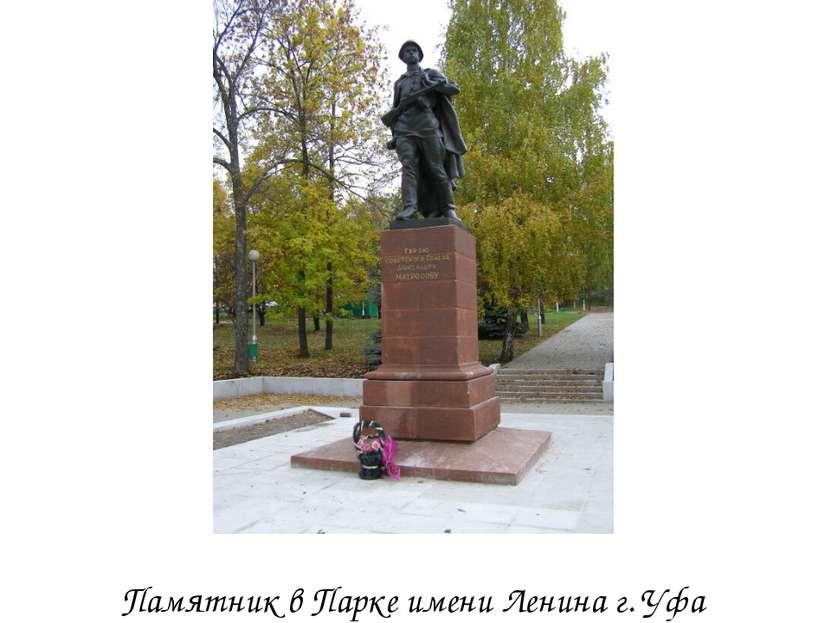 Памятник в Парке имени Ленина г. Уфа