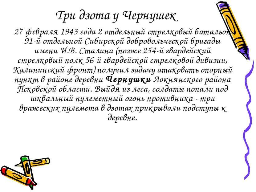 Три дзота у Чернушек 27 февраля 1943 года 2 отдельный стрелковый батальон 91-...