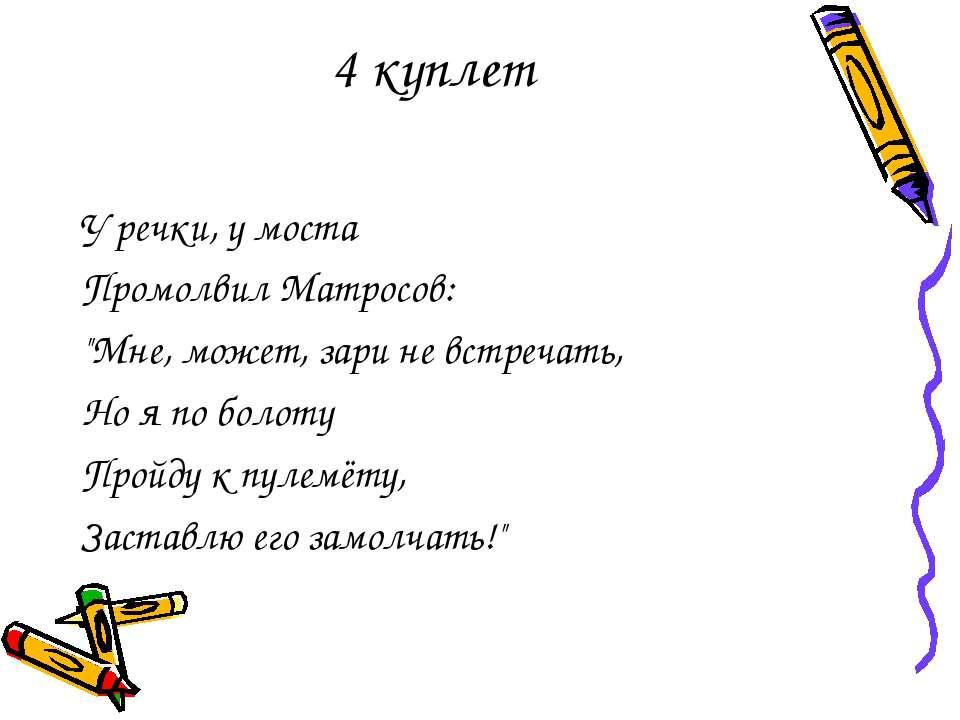 """4 куплет У речки, у моста Промолвил Матросов: """"Мне, может, зари не встречать,..."""