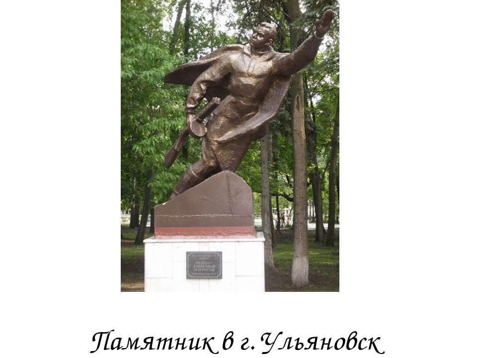 Памятник в г. Ульяновск