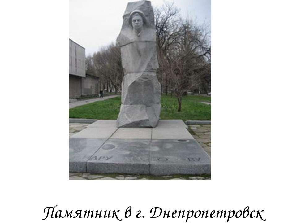 Памятник в г. Днепропетровск