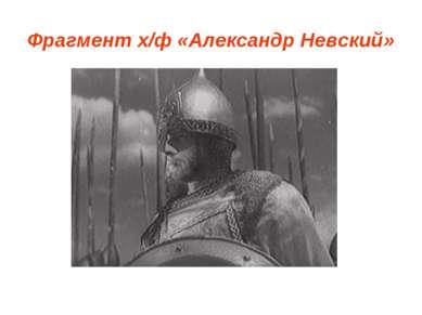 Фрагмент х/ф «Александр Невский»