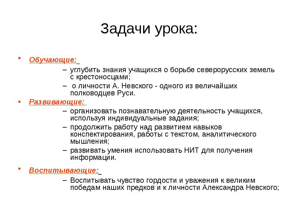 Задачи урока: Обучающие: углубить знания учащихся о борьбе северорусских земе...