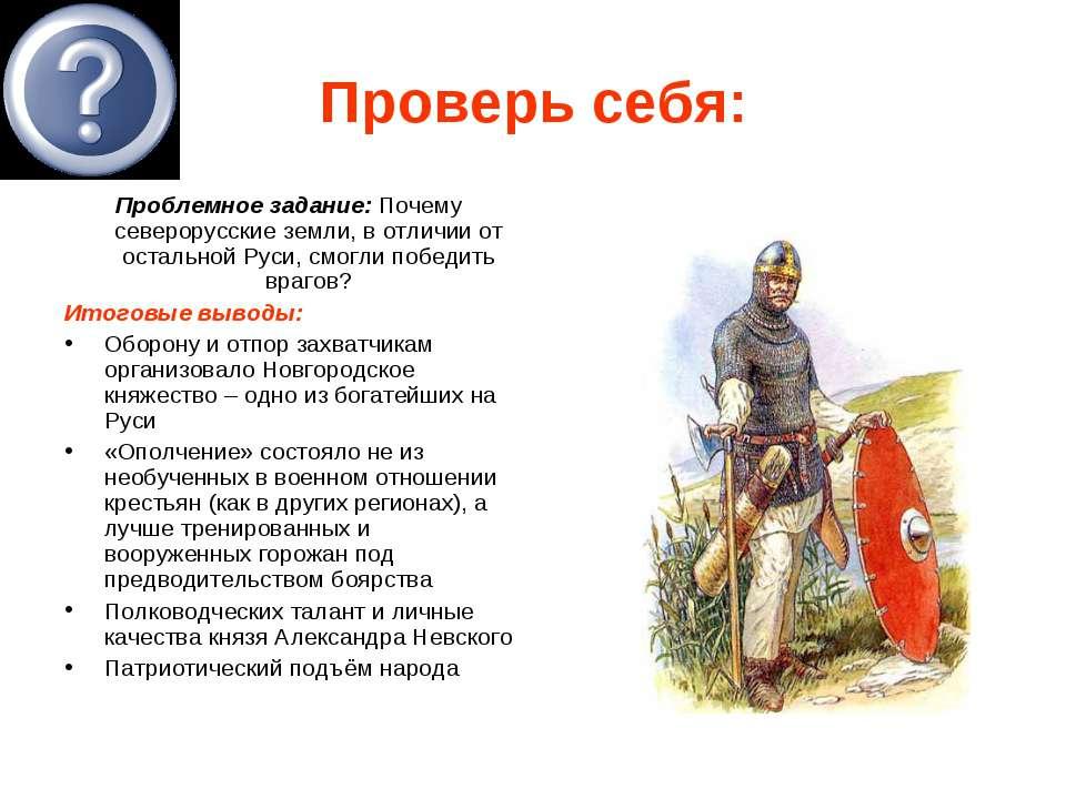 Проверь себя: Проблемное задание: Почему северорусские земли, в отличии от ос...