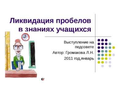 Ликвидация пробелов в знаниях учащихся Выступление на педсовете Автор: Громак...