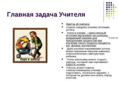 Главная задача Учителя Притча об учителе. создать каждому ученику ситуацию ус...