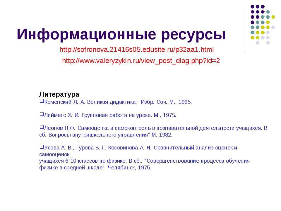 Информационные ресурсы http://sofronova.21416s05.edusite.ru/p32aa1.html http:...