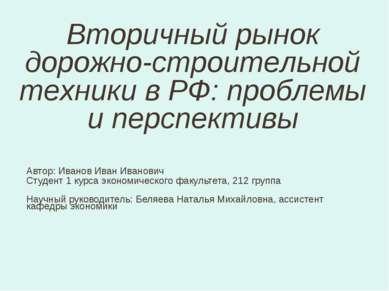 Автор: Иванов Иван Иванович Студент 1 курса экономического факультета, 212 гр...