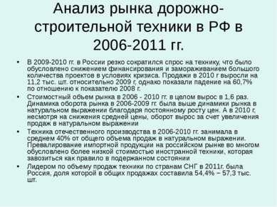 Анализ рынка дорожно-строительной техники в РФ в 2006-2011 гг. В 2009-2010 гг...