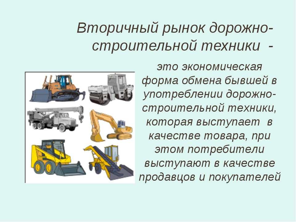 Вторичный рынок дорожно-строительной техники - это экономическая форма обмена...
