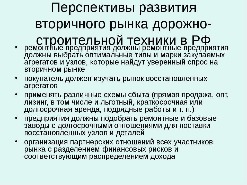 Перспективы развития вторичного рынка дорожно-строительной техники в РФ ремон...