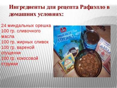 24 миндальных орешка 100 гр. сливочного масла 100 гр. жирных сливок 100 гр. в...