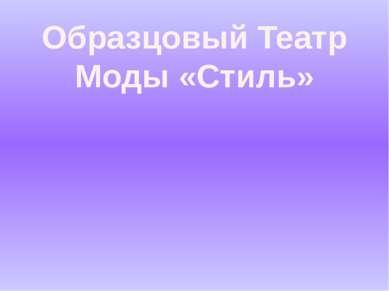 Образцовый Театр Моды «Стиль»