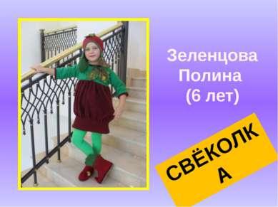 Зеленцова Полина (6 лет) СВЁКОЛКА