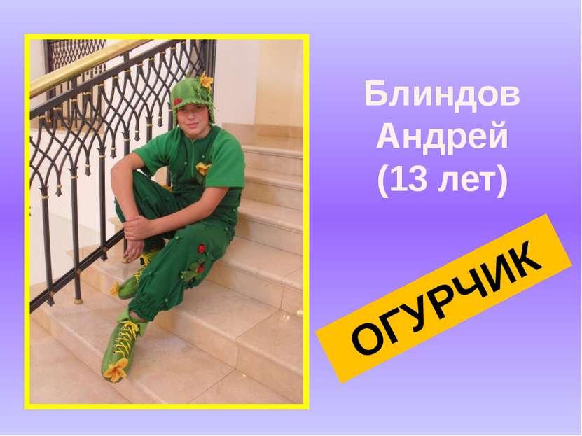 Блиндов Андрей (13 лет) ОГУРЧИК