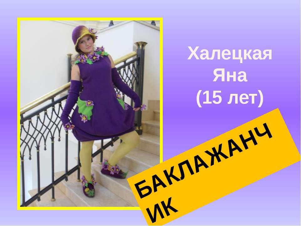 Халецкая Яна (15 лет) БАКЛАЖАНЧИК