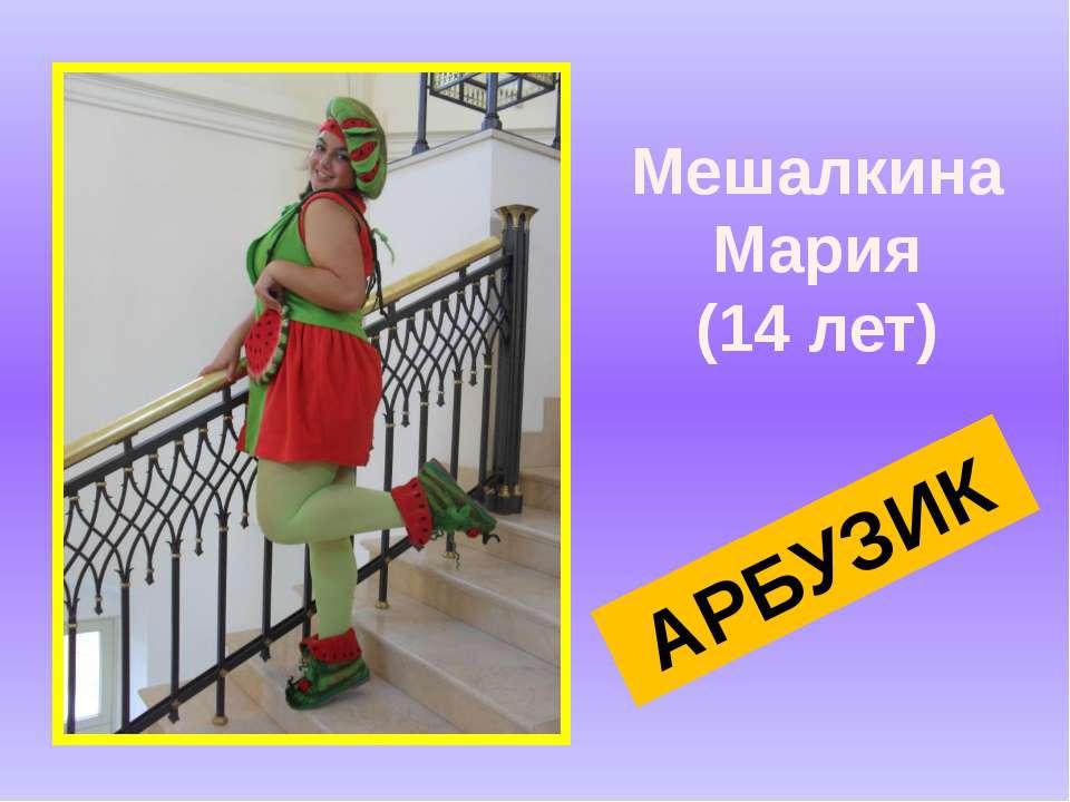 Мешалкина Мария (14 лет) АРБУЗИК