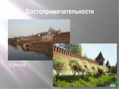 Достопримечательности кв Кремль