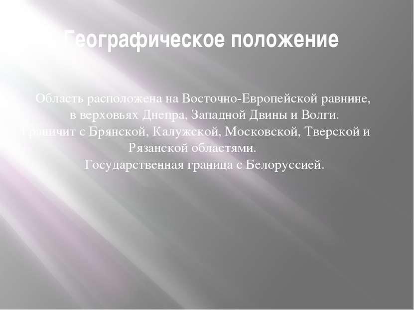 Географическое положение Область расположена на Восточно-Европейской равнине,...