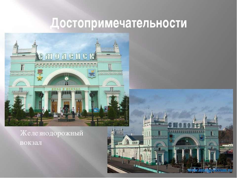 Достопримечательности Железнодорожный вокзал
