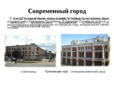 Современный город В мае1774 годакрепость стала аренойПугачёвского восстани...