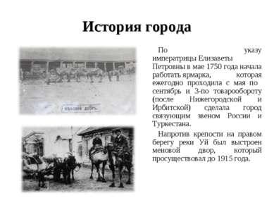 История города По указу императрицыЕлизаветы Петровныв мае1750 годаначала...