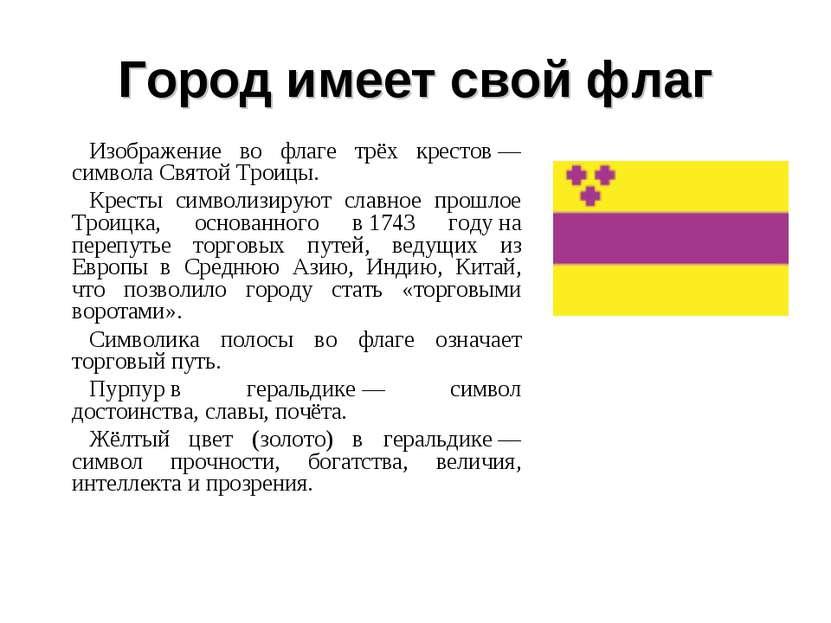 Город имеет свой флаг Изображение во флаге трёх крестов— символаСвятой Трои...