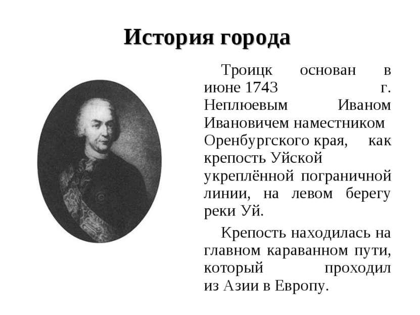 История города Троицк основан в июне1743 г. Неплюевым Иваном Ивановичемнаме...
